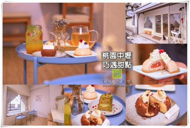 巧遇甜点【中坜美食】|网美系超人气手作法式甜点屋;不只珍珠奶茶戚风蛋糕专美于前、四季春戚风蛋糕也令人惊艳