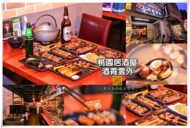 酒霄雲外【桃園美食】|夜貓族的串燒烤炸物宵夜場;適合同事們下班或休假來此聚餐的居酒屋