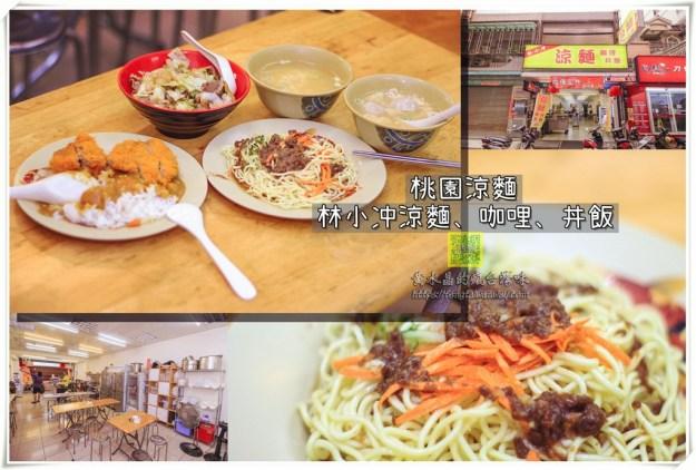 林小冲凉面、咖哩、丼饭【桃园美食】|祖传三代目前第一代的凉面