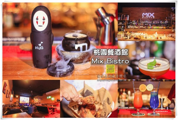 Mix Bistro餐酒館【桃園餐酒館】|桃園站前商圈必訪客製化專業特色調酒餐酒館;下班後放鬆的絕佳場所
