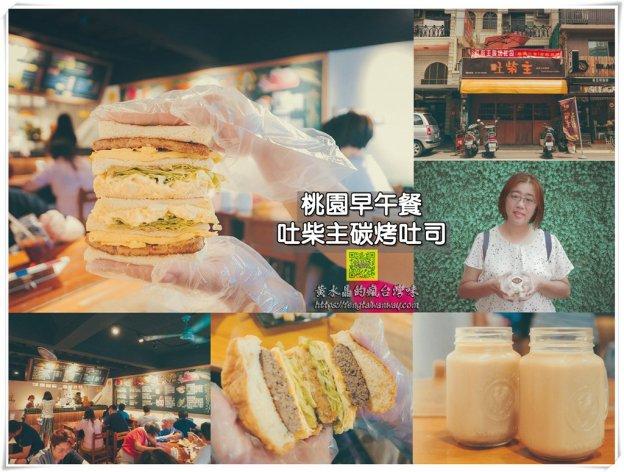 吐柴主碳烤吐司【桃園美食】|桃園藝文中心巷弄內的隱藏版人氣早午餐店