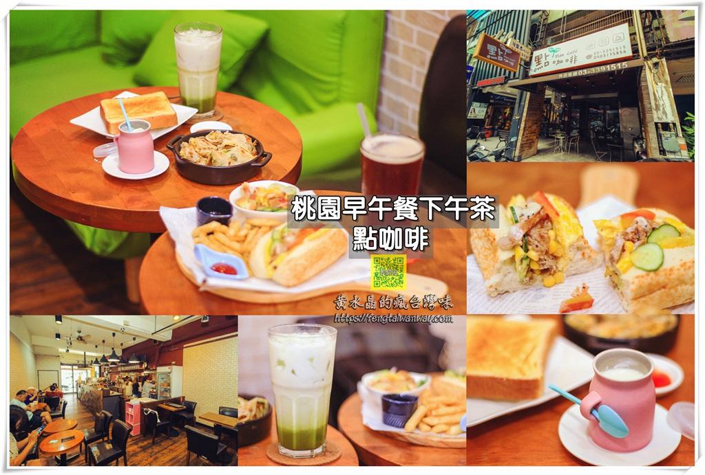 点咖啡【桃园美食】|桃园观光夜市商圈早午餐下午茶;适合地方姊妹淘的优闲咖啡厅 @黄水晶的疯台湾味