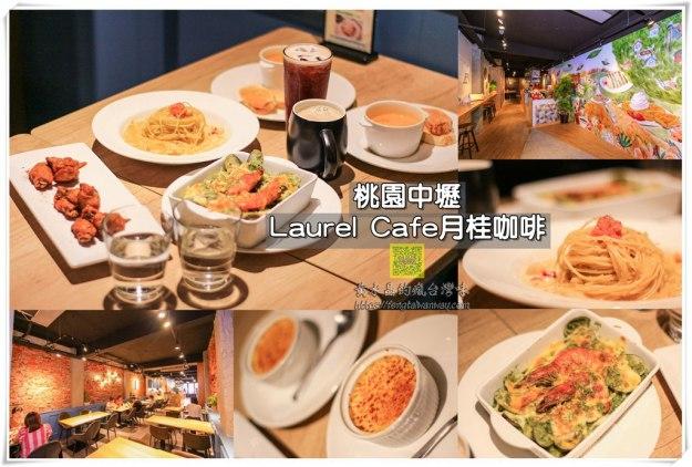 Laurel Café 月桂咖啡【中坜美食】|内坜火车站旁相见恨晚服务亲切周到的老屋义式咖啡厅
