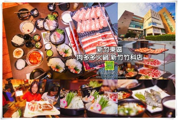 肉多多新竹竹科店【新竹美食】|台湾火锅第一品牌肉多多;三周年超值套餐只要$269元/$299元;挑战业界同价位最狂肉量330克