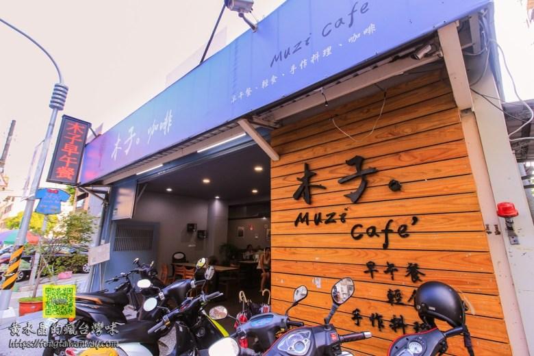 木子咖啡【桃園美食】|桃園同安街在地30年早餐老店進化為二代人氣早午餐店 @黃水晶的瘋台灣味