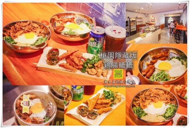 雞腸轆轆 【桃園美食】|桃園巷弄隱藏版拌飯便當店;還有各式炸物套餐可選擇