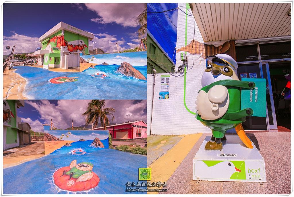 枋山郵局【屏東景點】|開箱屏鵝公路旁必拍的大型郵便箱3D彩繪伯勞鳥郵局 @黃水晶的瘋台灣味