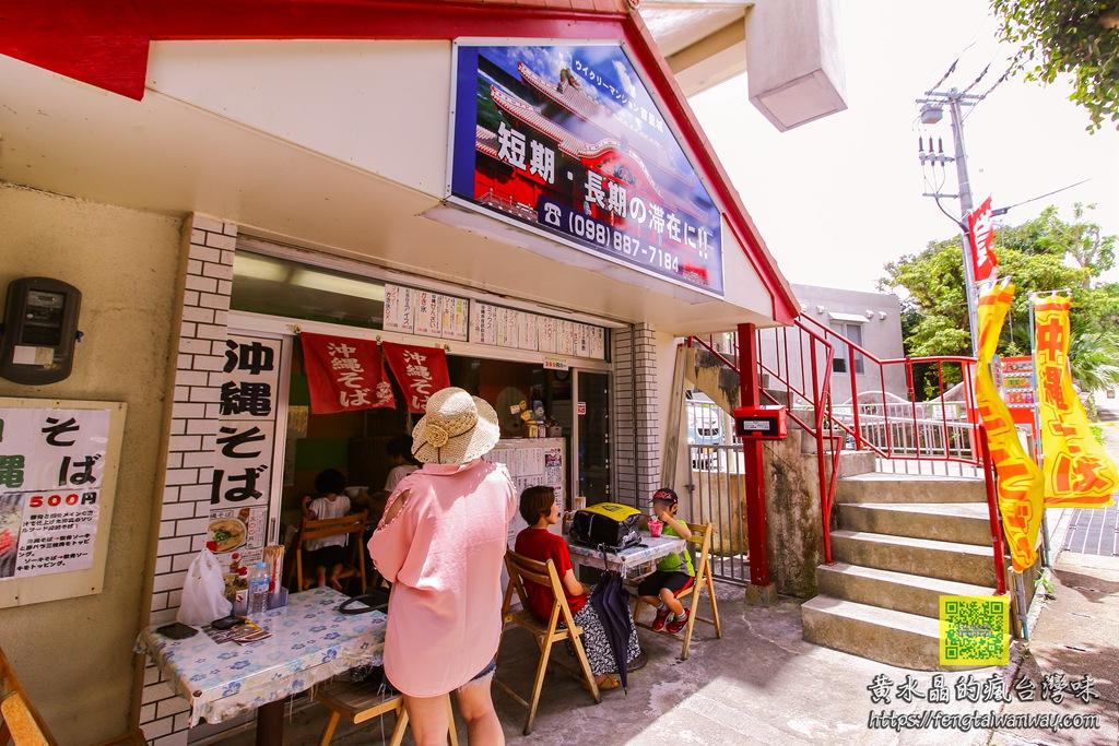 沖繩そば【沖繩美食】|首里城首里杜館斜對面意外發現沒有店名;日本人才會來吃的超值沖繩麵小店 @黃水晶的瘋台灣味