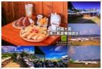 小舅舅 JOJO yum cafe&deli【龜山美食】|桃園龜山超人氣早午餐餐廳;厲害了!居然把IG打卡椅給搬上餐桌了。 @黃水晶的瘋台灣味