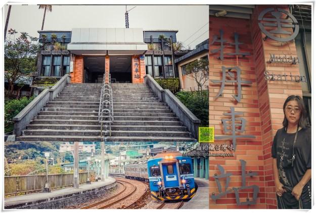 牡丹車站【新北景點】|寧靜山谷中的牡丹彎弧形車站;偶像劇狼王子拍攝場景(附公車及火車時刻表)