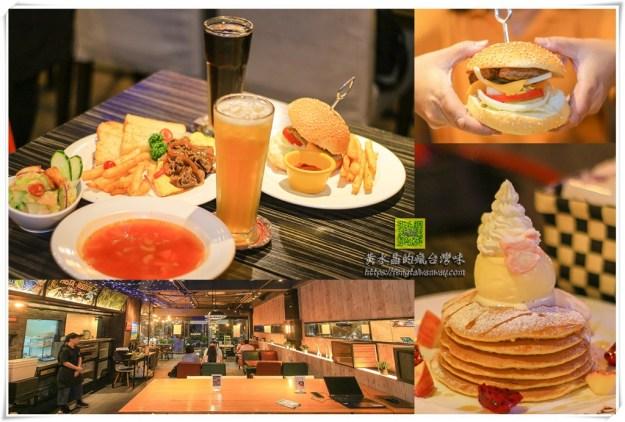樂牧樂食所 LOMO Cafe【中壢美食】|中平商圈從早午餐&下午茶到晚餐都可用餐的美式餐廳