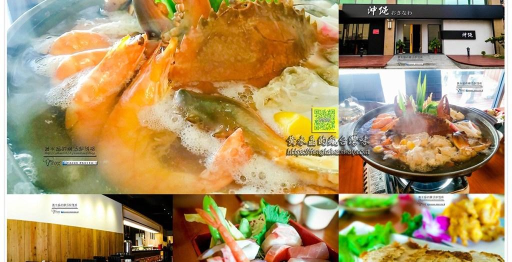 沖繩日式料理【蘆竹美食】|大竹日本料理餐廳;適合尾牙春酒聚餐 @黃水晶的瘋台灣味