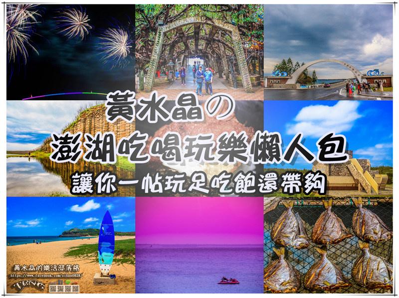 【澎湖旅遊美食懶人包】|不輸國外的澎湖藍美麗海灣之旅;即使沒有花火節依然還是好玩無比 @黃水晶的瘋台灣味