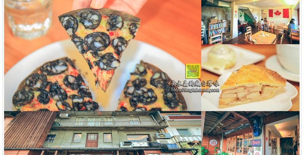 甜蜜屋Home Sweet Home【新北美食】 水湳洞預約制必吃隱藏版加拿大料理餐廳 @黃水晶的瘋台灣味
