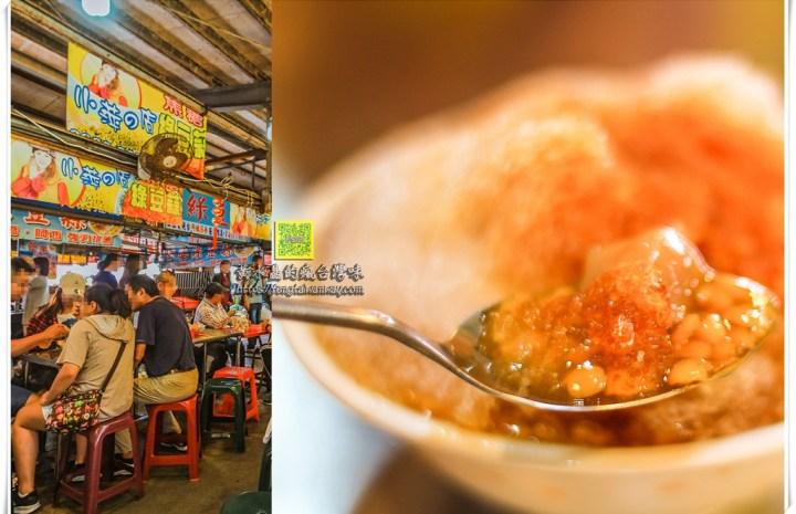 小萍の店焦糖綠豆蒜【屏東美食】|福安宮後方車城市場特有冰品 @黃水晶的瘋台灣味