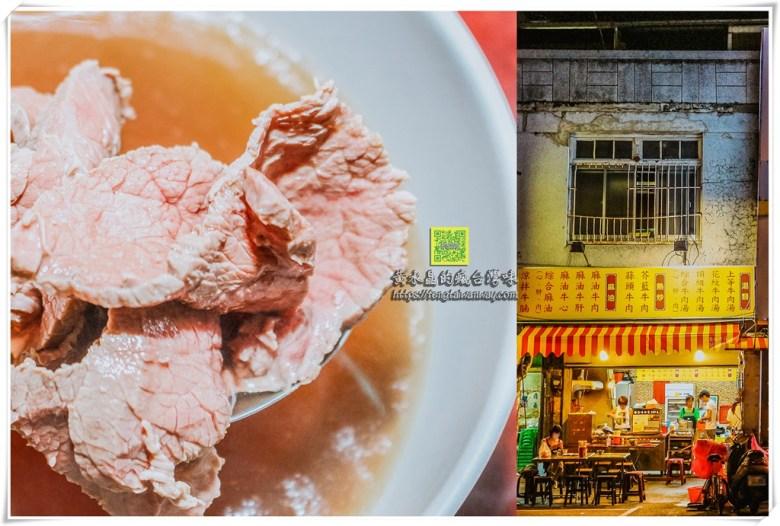 鬍鬚忠牛肉湯【台南美食】 一吃就會上癮的頂級牛肉湯深夜食堂;食尚玩家推薦 @黃水晶的瘋台灣味