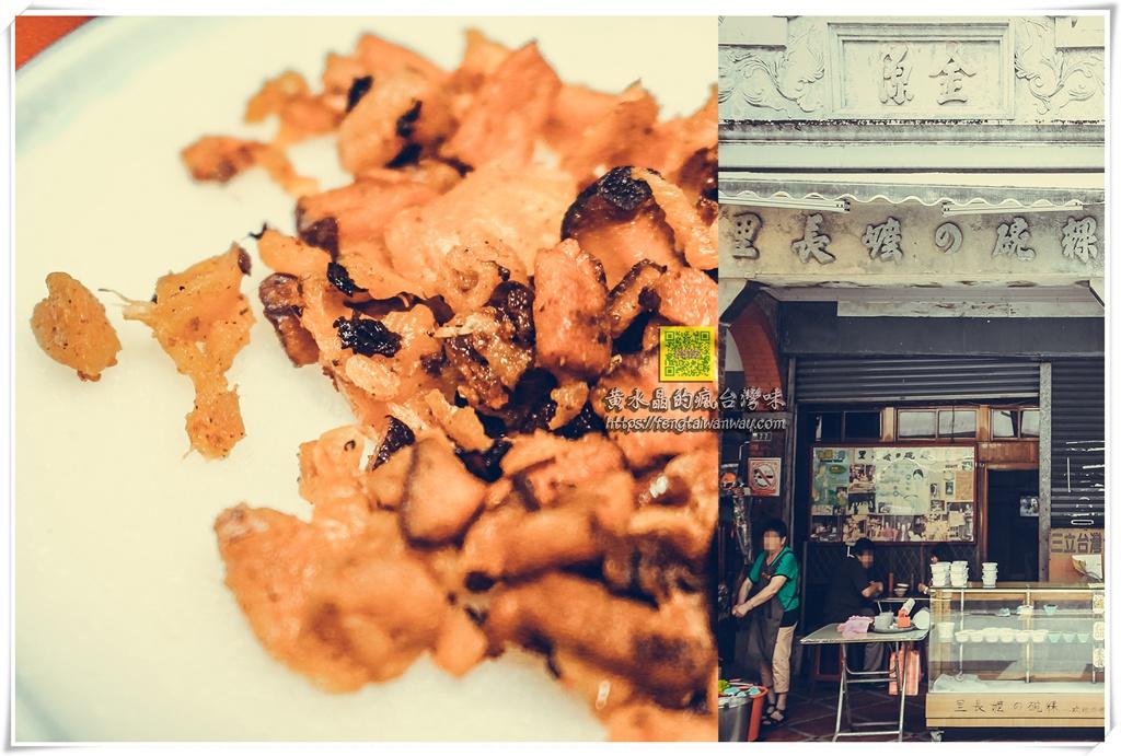 里長嬤碗粿【大溪美食】|大溪老街內60年必吃古早味鹹甜碗粿老店 @黃水晶的瘋台灣味