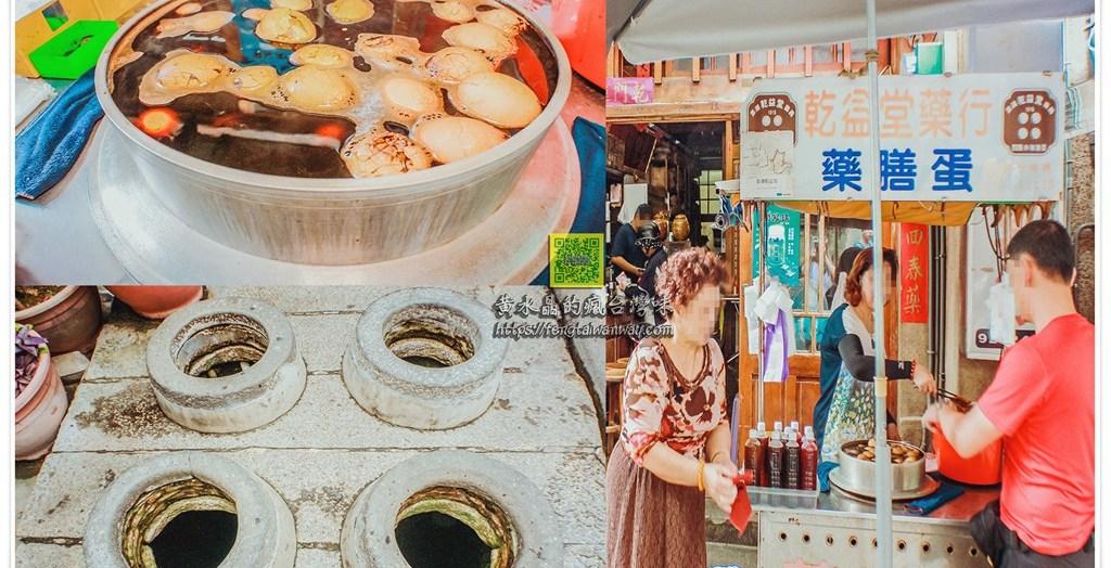 乾益堂藥膳蛋【澎湖美食】|中央老街四眼井旁百年中藥老舖滷的雞蛋 @黃水晶的瘋台灣味