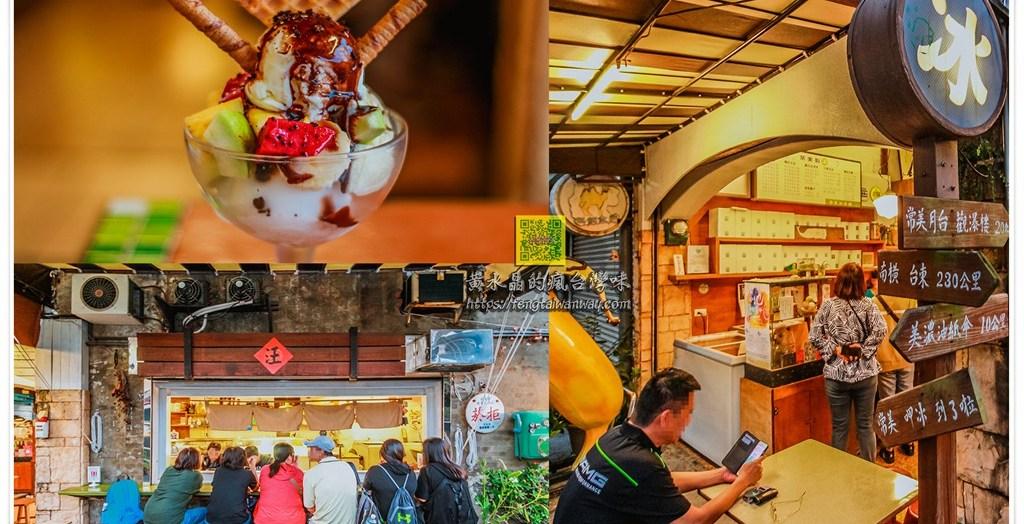 常美冰店【高雄冰店】|日治時期1945年創立;旗山老街必吃超人氣香蕉老冰店 @黃水晶的瘋台灣味
