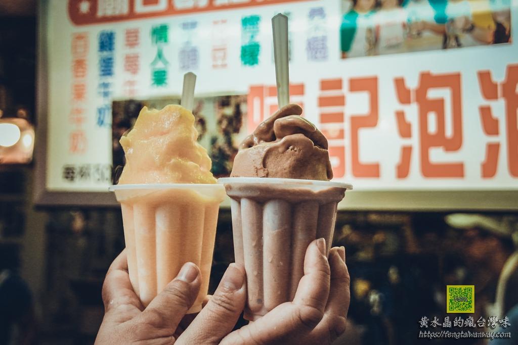 陳記泡泡冰創始店【基隆冰店】|基隆廟口必吃超人氣冰品;全部口味都要吃上一輪 @黃水晶的瘋台灣味