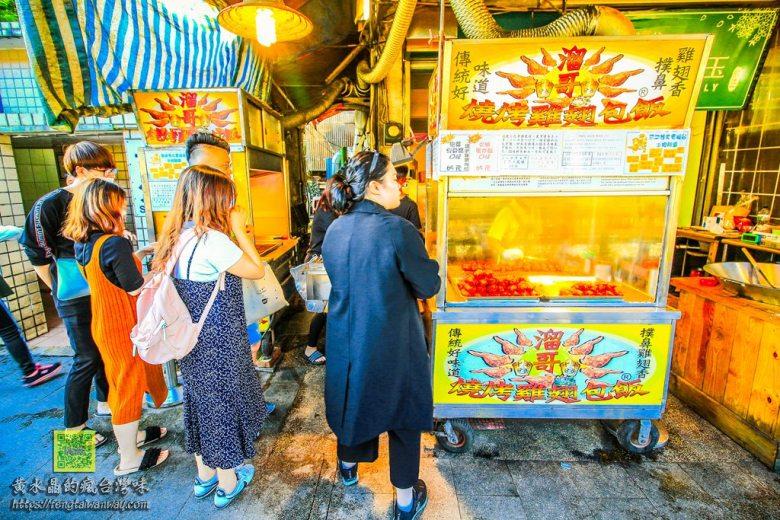溜哥燒烤雞翅包飯【新北美食】|十分車站旁的雞翅包飯創始店 @黃水晶的瘋台灣味