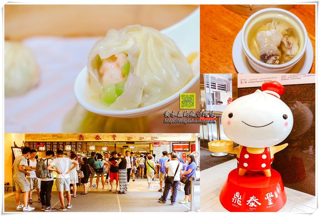 鼎泰豐101店【台北美食】|來台北101購物中心必吃的米其林一星國際級美食 @黃水晶的瘋台灣味