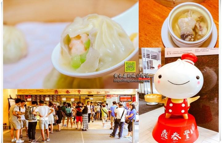 鼎泰豐101店【台北美食】 來台北101購物中心必吃的米其林一星國際級美食 @黃水晶的瘋台灣味