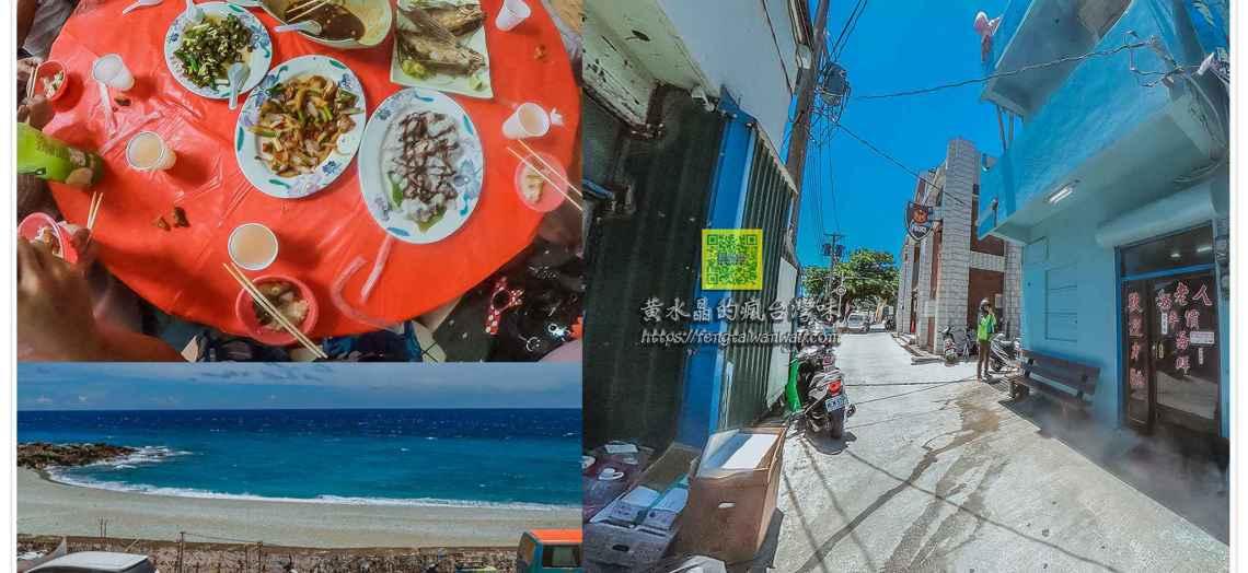海老人餐廳【蘭嶼美食】 紅頭部落當地特色經濟合餐推薦;走出餐廳就擁無敵海景 @黃水晶的瘋台灣味