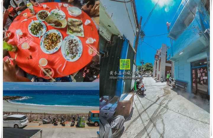 海老人餐廳【蘭嶼美食】|紅頭部落當地特色經濟合餐推薦;走出餐廳就擁無敵海景 @黃水晶的瘋台灣味