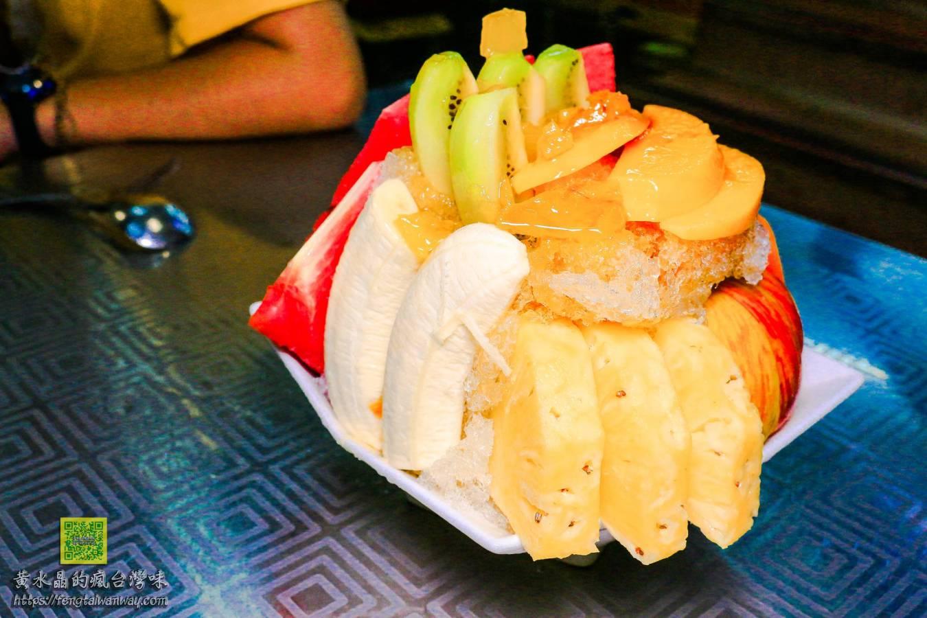小玲冰果室【大溪冰店】|大溪老街必吃大份量當季新鮮水果冰還有大溪豆干 @黃水晶的瘋台灣味