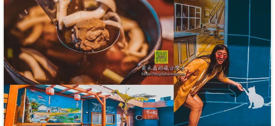 月之廬食堂【花蓮美食】|壽豐理想大地附近隱藏版超人氣客家餐廳初訪;梅子雞、鹽烤魚必吃 @黃水晶的瘋台灣味
