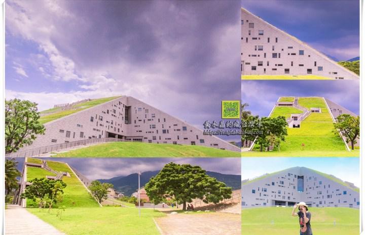 國立臺東大學圖書資訊館【台東景點】|不愛讀書也要來的網美圖書館;金字塔造型名列世界8美之首 @黃水晶的瘋台灣味