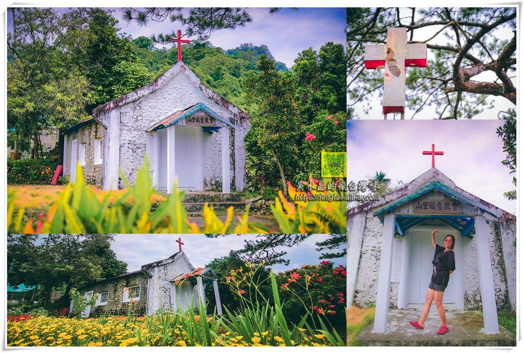 山里福音教會【台東景點】|山里部落中遠離塵囂的一級古蹟恬靜小教堂 @黃水晶的瘋台灣味