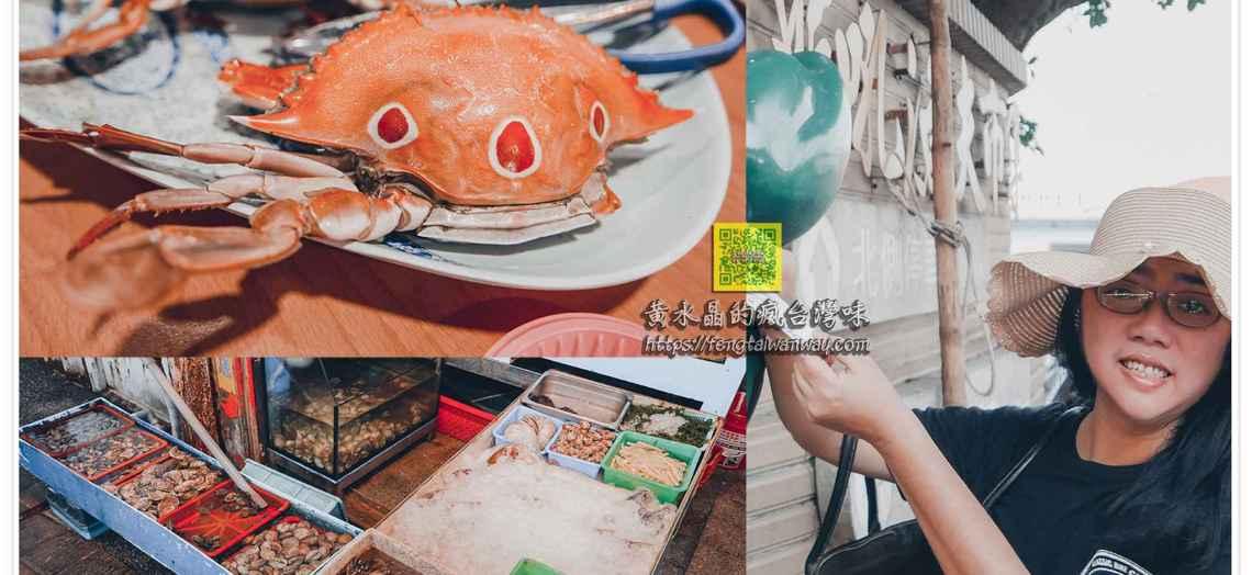 三十川海產【萬里美食】|龜吼漁夫市集7號攤萬里蟹 @黃水晶的瘋台灣味