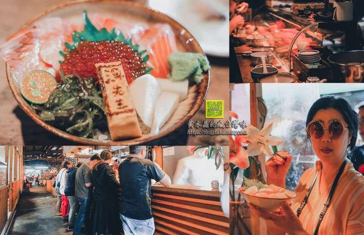 漁先生【三峽美食】|三峽黃昏市場必吃高人氣排隊立吞生魚丼飯 @黃水晶的瘋台灣味