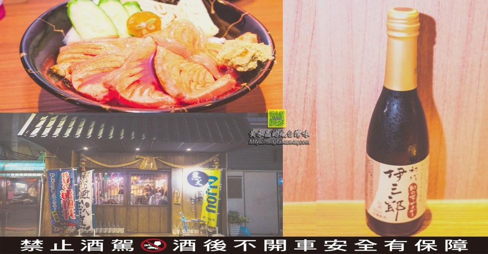 惡犬食堂【台北美食】|捷運忠孝敦化站深夜食堂;台北東區高人氣日式居酒屋 @黃水晶的瘋台灣味