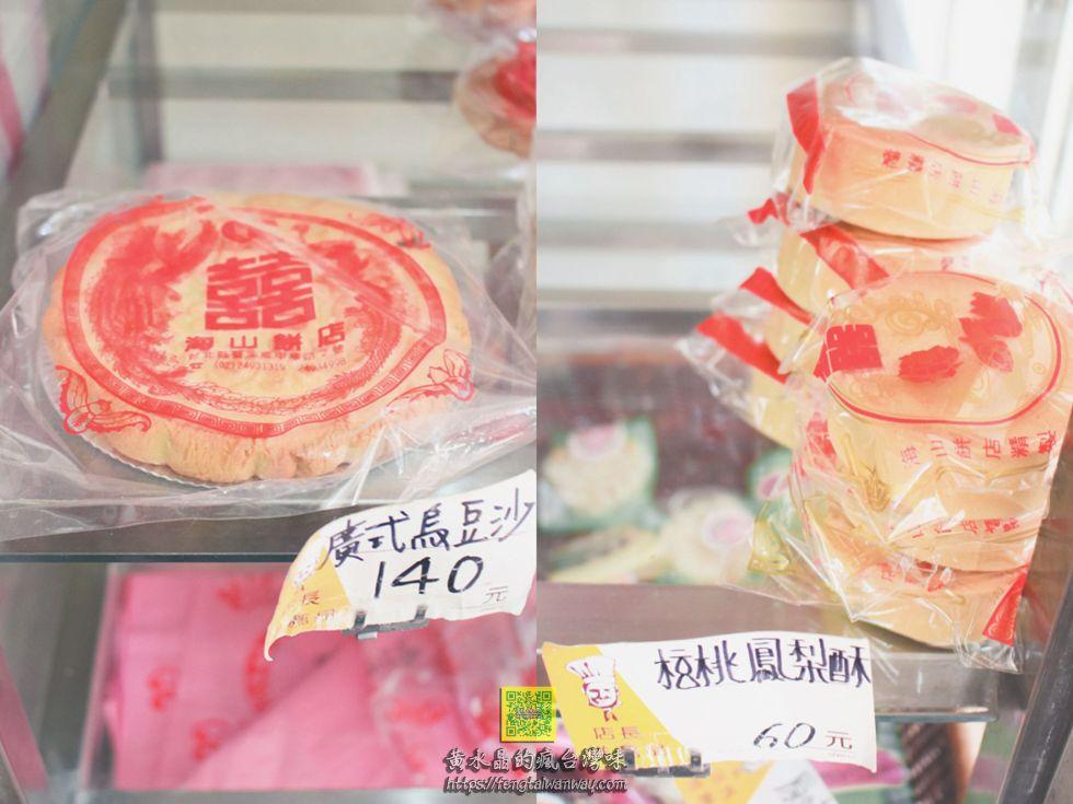 海山餅店【新北美食】|雙溪高人氣傳統糕餅老店;古早味必吃手工寒天布丁蛋糕 @黃水晶的瘋台灣味