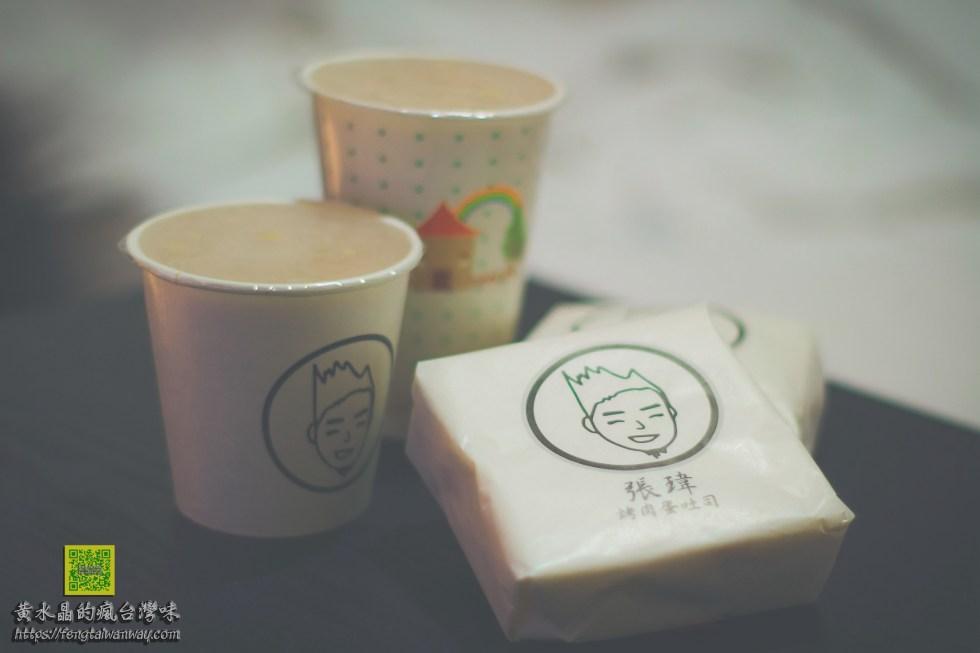 張瑋烤肉蛋吐司信義店【花蓮美食】|炭火現烤肉蛋吐司;花蓮智慧觀光10大名店第二名 @黃水晶的瘋台灣味