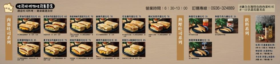 吐司坊 現做吐司專賣店【花蓮美食】 新鮮現做的創意吐司早午餐店;使用多樣台灣在地知名食材 @黃水晶的瘋台灣味