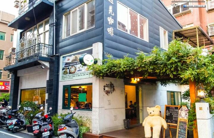 遇見咖啡【桃園美食】|桃園市桃園區桃園農工巷弄咖啡餐廳;有點療癒感的咖啡廳。 @黃水晶的瘋台灣味