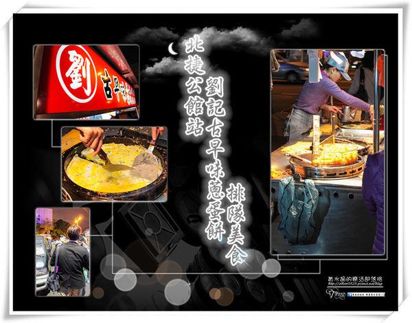 劉記古早味蔥油餅~北捷公館站(20元就讓你吃飽的排隊美食) @黃水晶的瘋台灣味