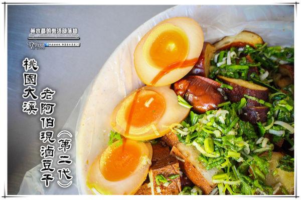 老阿伯現滷豆干~桃園大溪(第二代傳承) @黃水晶的瘋台灣味