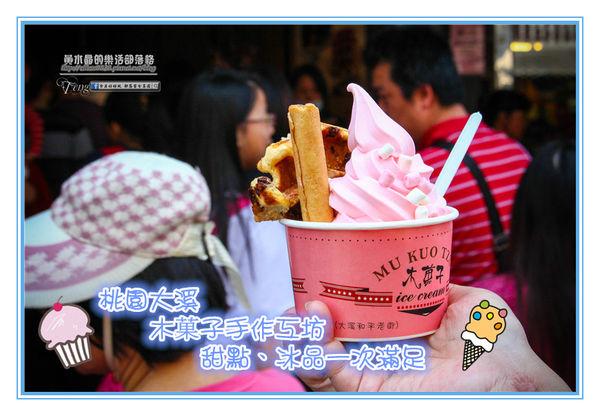 大溪木菓子手作工坊【大溪甜點】 大溪老街最佳歇腳處;冰品甜點一次滿足 @黃水晶的瘋台灣味
