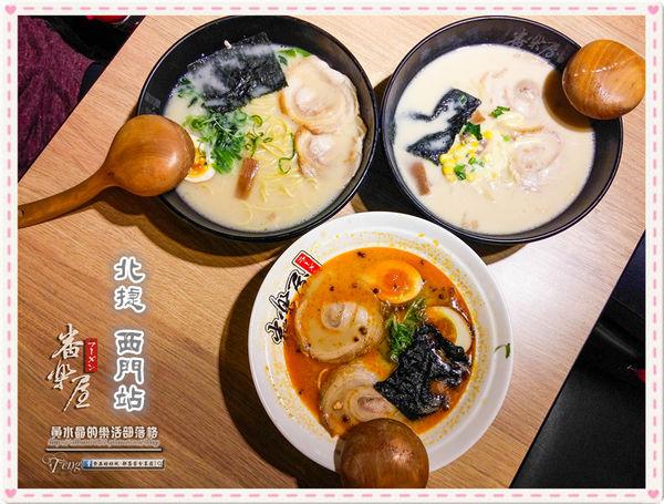 番樂屋~北捷西門站(學生族熱愛的拉麵店!加湯加麵不加價唷!) @黃水晶的瘋台灣味