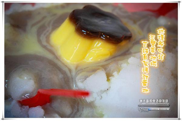 三豐芋冰城【新北冰店】|民國65年創立的在地老冰店 @黃水晶的瘋台灣味