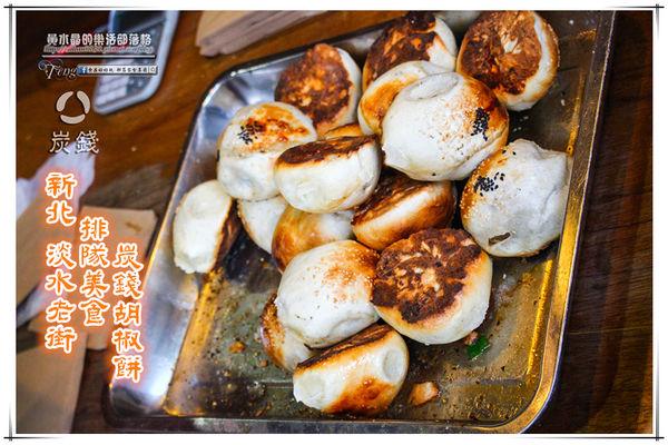 炭錢胡椒餅~淡水老街(北捷淡水站 排隊美食) @黃水晶的瘋台灣味