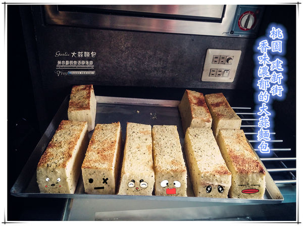 garlic大蒜麵包【桃園美食】|桃園市桃園區每日現烤麵包店;在地飄香十年的簡單好滋味。 @黃水晶的瘋台灣味