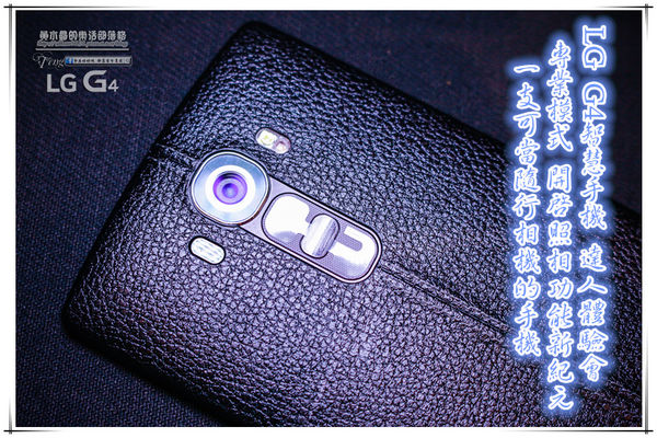 智慧手機 LG G4 【達人體驗會】|專業的手動照相模式及低光源夜拍強悍功能,可當隨身相機的手機。 @黃水晶的瘋台灣味
