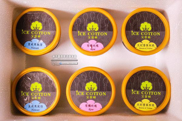 艾思頓義式冰淇淋-彰化/永靖(有機農產製成冰,美味冰品宅配送到府) @黃水晶的瘋台灣味