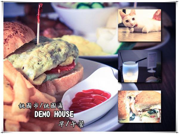 DEMO HOUSE早午餐【桃園美食】|桃園友善寵物餐廳;快帶您的毛小孩來共進餐點 @黃水晶的瘋台灣味